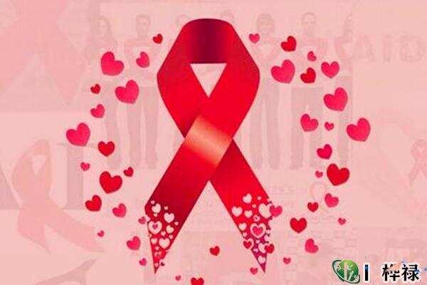 什么八字会得艾滋病