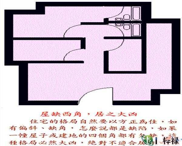 房屋格局吉凶风水(图解)