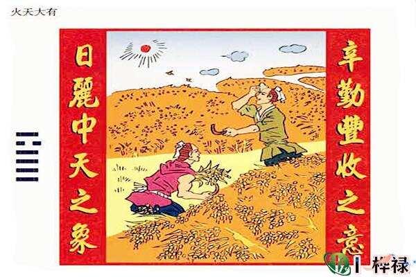 六十四卦:火天大有卦详解