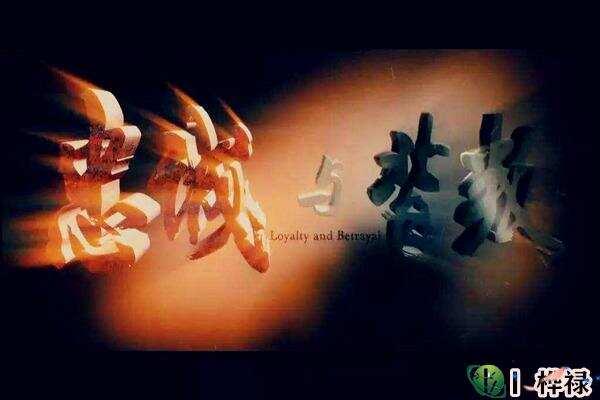 忠诚之人的八字特征,忠诚于爱情的八字