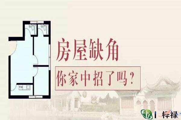 房屋选择缺角的危害