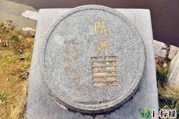 六十四卦:水火既济卦详解