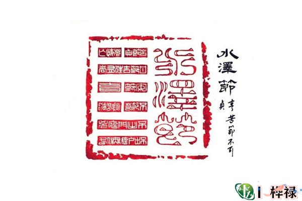 六十四卦:水泽节卦详解