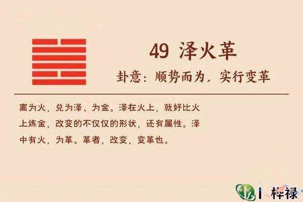 六十四卦:泽火革卦详解