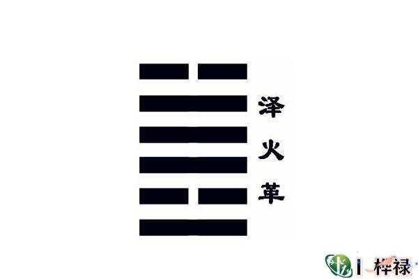 六十四卦:泽火革卦详解  第5张