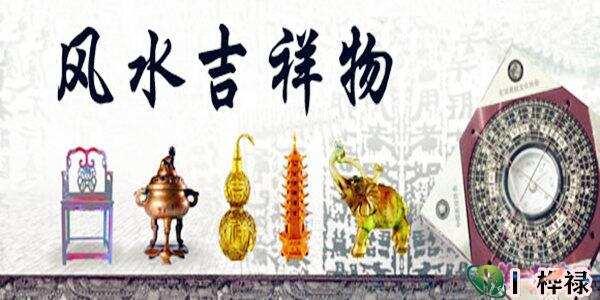 史上最全的风水吉祥物集锦