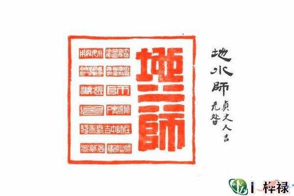 六十四卦:地水师卦详解