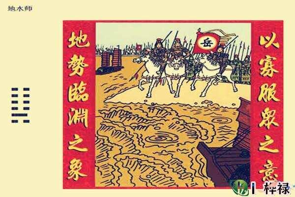 六十四卦:地水师卦详解  第7张