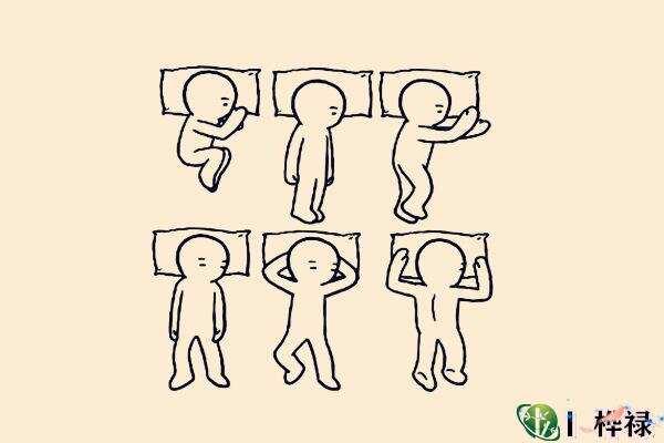 十种睡姿透露性格