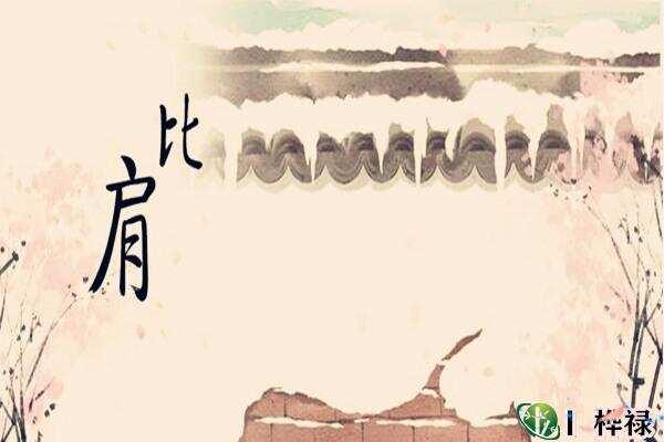 八字十神含义与象义之比肩(内部资料)