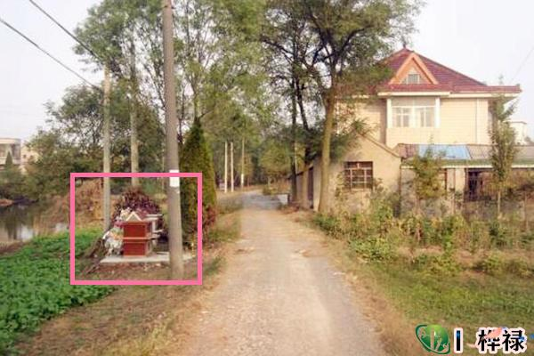 如何确定房屋附近坟墓对自己影响  第2张