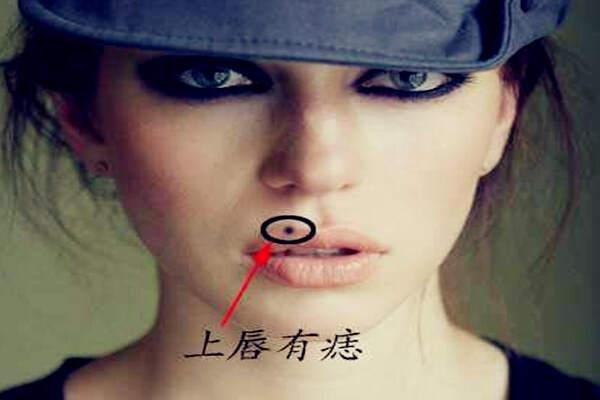 嘴唇周围长痣代表什么