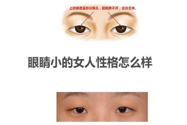 眼睛小的女人性格怎么样