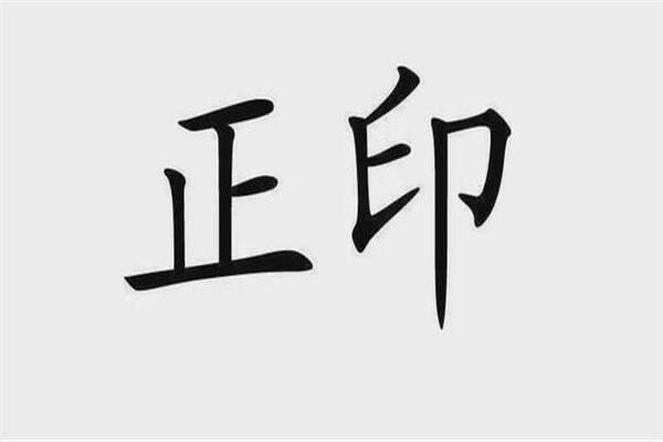 八字正印的命理特征  第2张