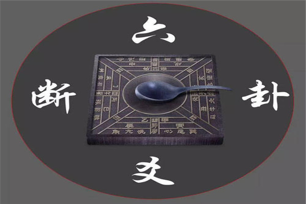 六爻预测必知基础知识  第2张