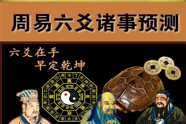 六爻预测学基础知识  第2张