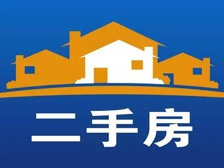 二手房提升宅运的风水方法