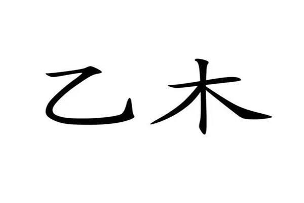 盲派八字乙木日元论命口诀