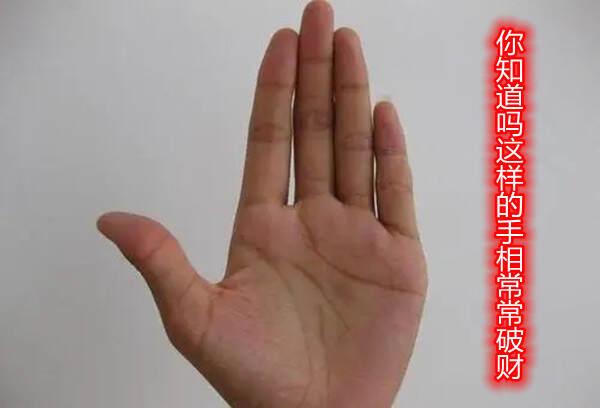 你知道吗这样的手相常常破财