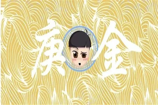 庚金日元的人命运特征