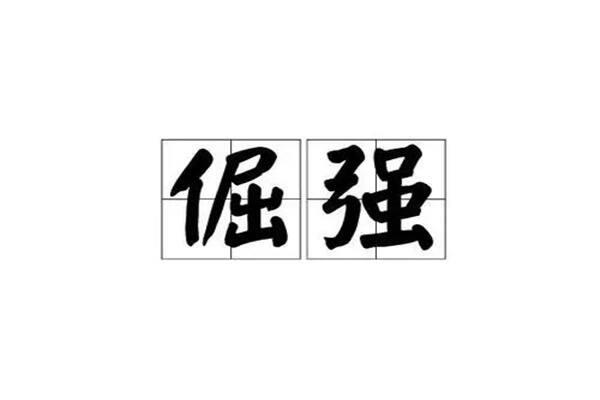 性格倔强的八字特征