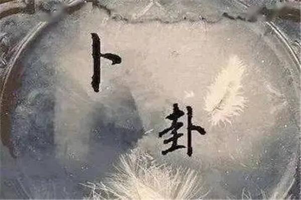 六爻占婚姻的象义详解